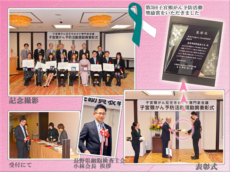 長野県細胞検査士会が表彰されました