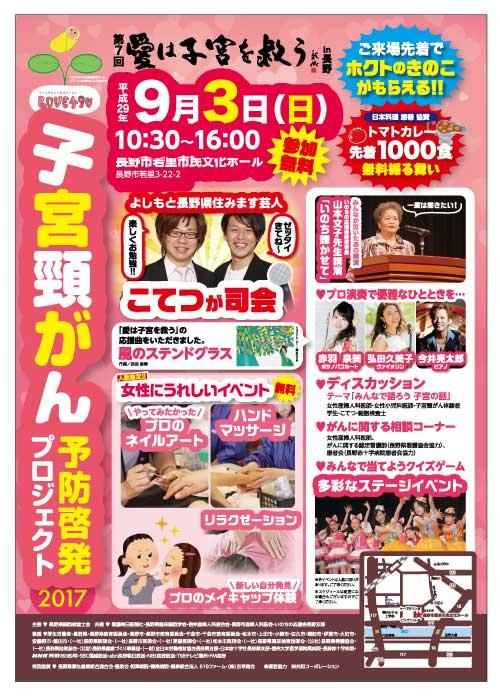 第7回愛は子宮を救うin長野 イベント開催のお知らせ