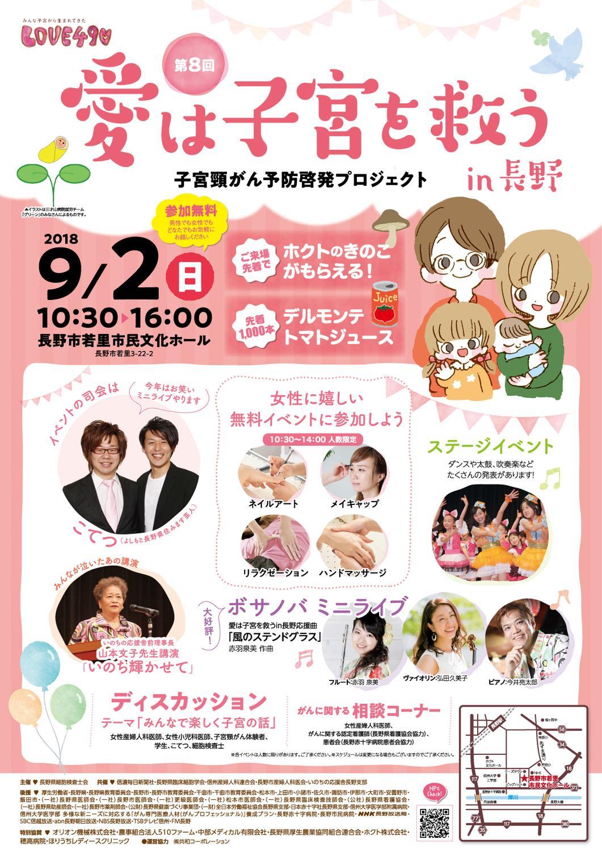 第8回愛は子宮を救うin長野 イベント開催のお知らせ