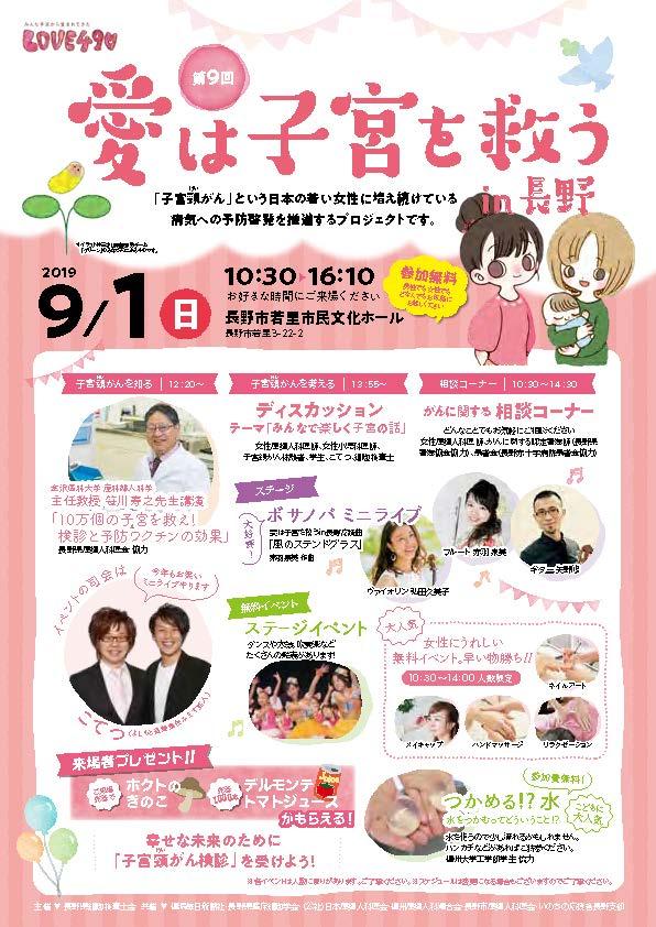 第9回愛は子宮を救うin長野 イベント開催のお知らせ